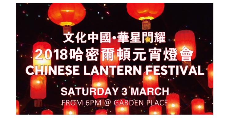 Chinese Lantern Festival - Garden Place