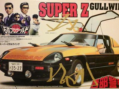 Aoshima 1/24 Super Z Gullwing