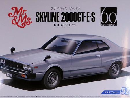 Aoshima 1/24 77 Skyline 2000GT-E-S