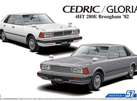 Aoshima 1/24 Nissan Cedric/Gloria 4HT 280E Brougham '82