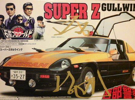 Aoshima 1/24 Super Z Gullwing