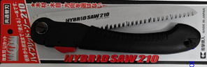 Forestry folding pruning saw