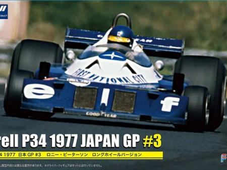 Fujimi 1/20 Tyrrell P34 Japan GP Wide
