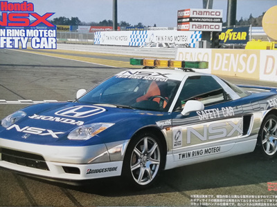 Fujimi 1/24 Honda NSX Twin Ring Motegi Safety Car