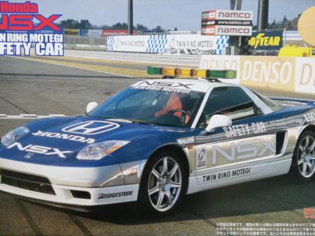 Fujimi 1/24 Honda NSX Twin Ring Motegi Safety Car