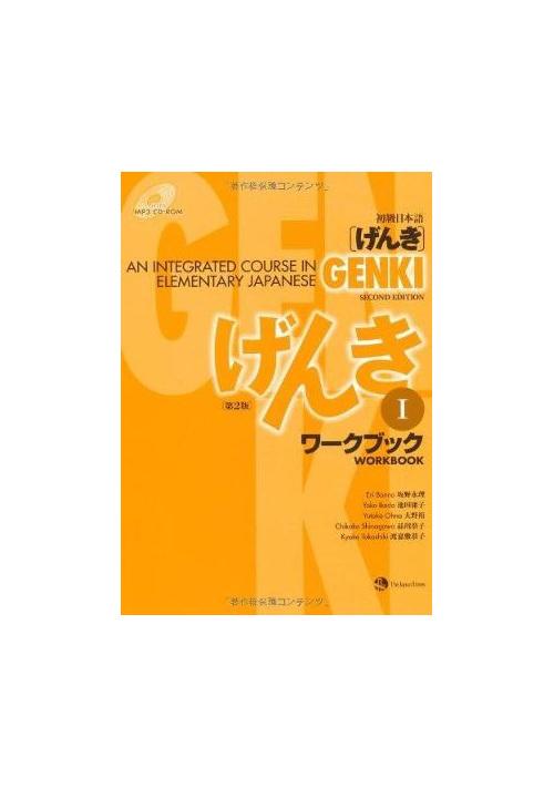Genki 1 Workbook 2e