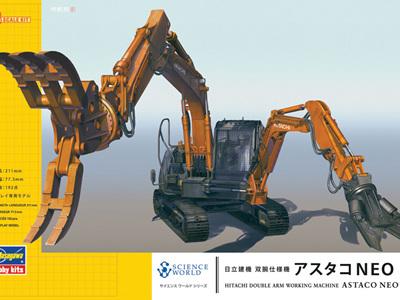 Hasegawa 1/35 Hitachi Double Arm Working Machine Astaco Neo