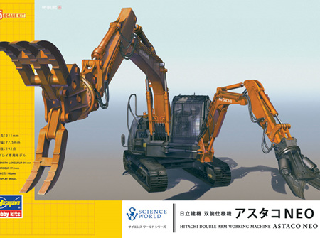 Hasegawa 1/35 Hitachi Double Arm Working Machine Astaco Neo
