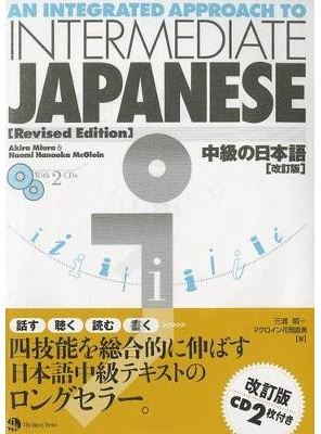 Integrated Approach to Intermediate Japanese 2 Rev/e