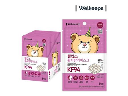 KF94 Kids Mask