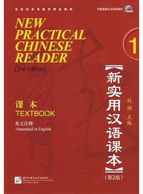 New Practical Chinese Reader: Textbook 1 2/e