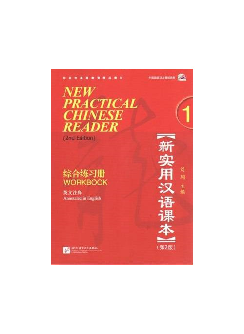 New Practical Chinese Reader: Workbook 1 2/e