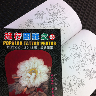 Tattoo Flash Books