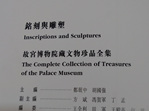The Complete Collection of Treasures of the Palace Museum - Number 29